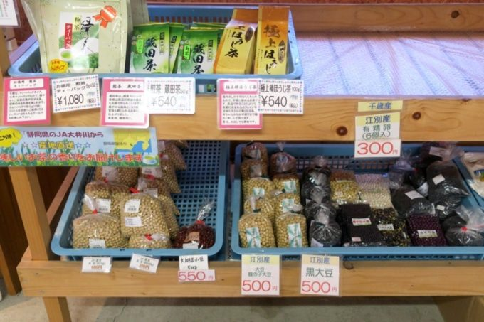 札幌「八紘学園 農産物直売所」で販売していた豆類。