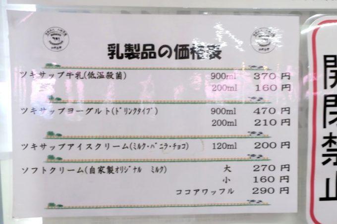 札幌「八紘学園 農産物直売所」の乳製品価格表。
