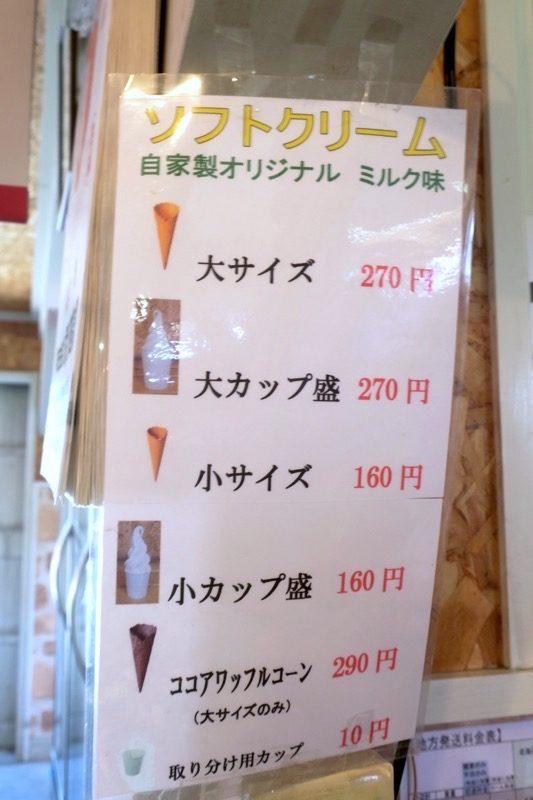 札幌「八紘学園 農産物直売所」のソフトクリーム価格表。