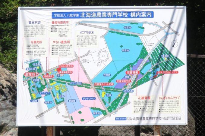 札幌「八紘学園 北海道農業専門学校」の校内案内。