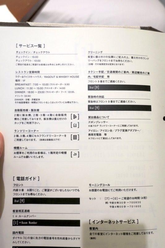 「ホテルエディット横濱」館内のサービス一覧。