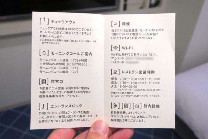 「ホテルエディット横濱」のチェックイン/チェックアウトなどの情報。