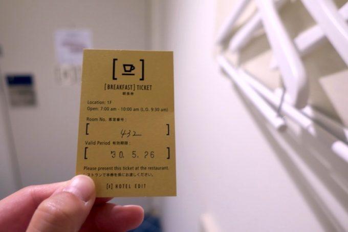 「ホテルエディット横濱」の朝食券。