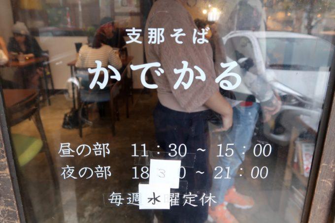 西原町「支那そば かでかる」の入り口に書かれていた営業時間(2020年1月)