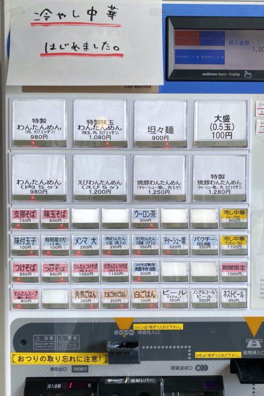 西原町「支那そば かでかる」の券売機とメニュー(2020年7月)