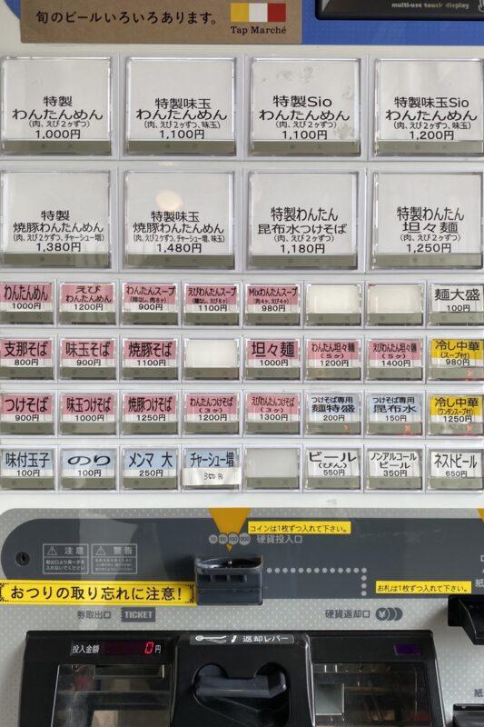 西原町「支那そば かでかる」の券売機とメニュー(2021年3月)