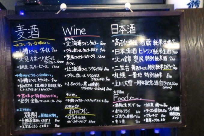 札幌・すすきの「北海道産酒BAR かま田」のドリンクメニュー。