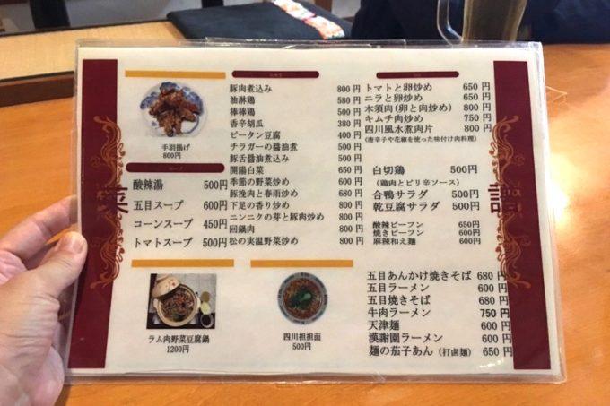 那覇「漢謝園 久米店」のメニュー(その2)