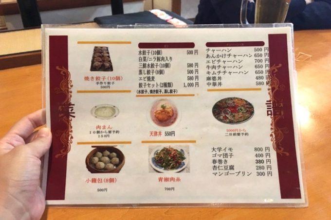 那覇「漢謝園 久米店」のメニュー(その3)