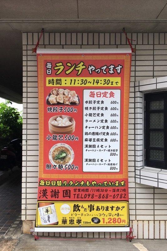 那覇「漢謝園 久米店」ではランチ営業もしている。