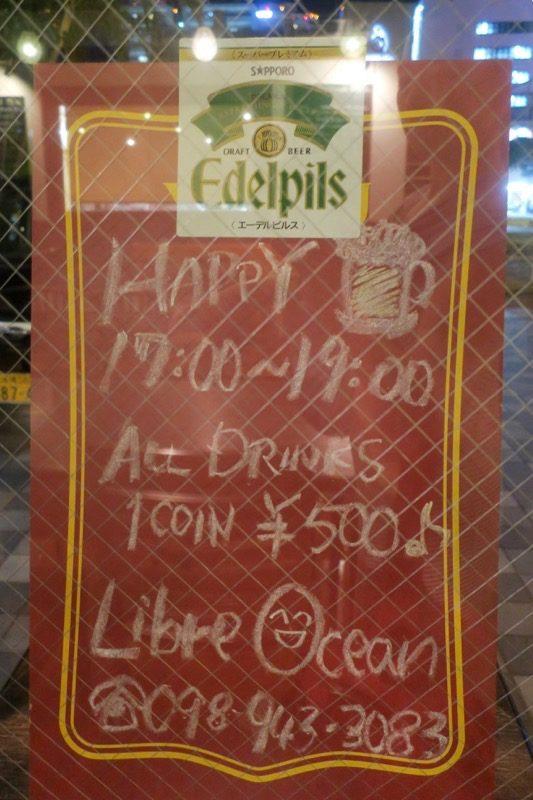 那覇・おもろまち「Libre Ocean(リブレオーシャン)」17〜19時はハッピーアワーでビールが安くなる。