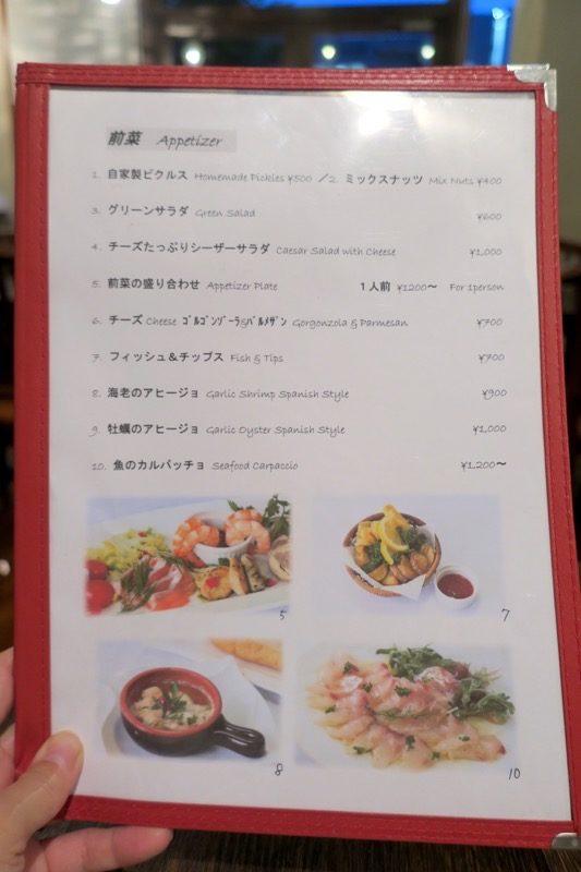 那覇・おもろまち「Libre Ocean(リブレオーシャン)」の前菜メニュー。