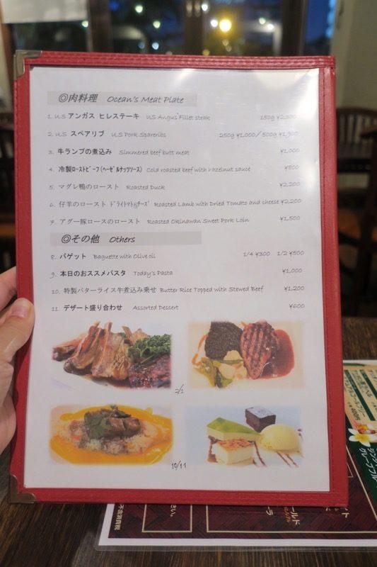 那覇・おもろまち「Libre Ocean(リブレオーシャン)」の肉料理メニュー。