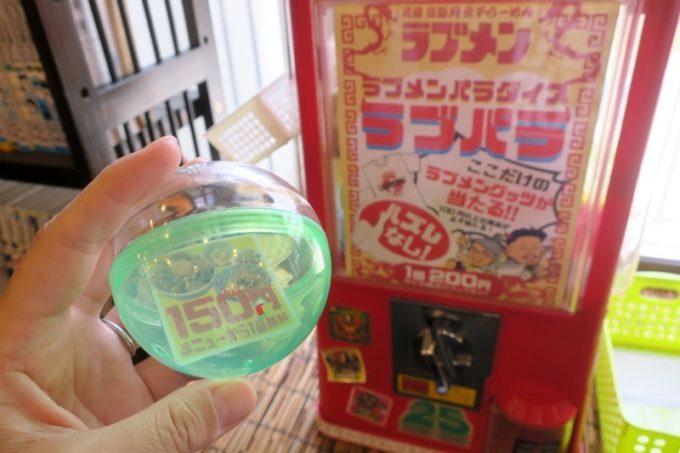 宜野湾「ラブメン本店」のガチャガチャ(1回200円)