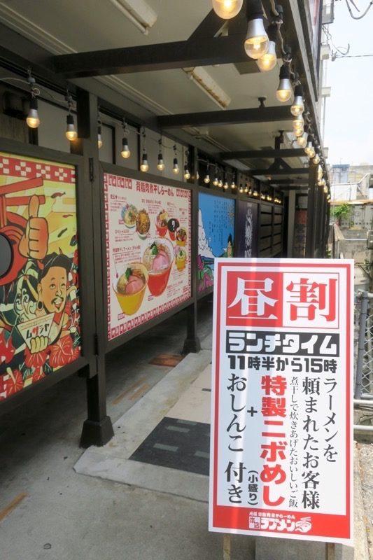 宜野湾「ラブメン本店」の店内へ向かう通路。