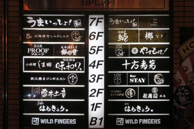 札幌・すすきの「旬菜鮮魚 味和久(みわく)」がある都ビルの入り口。