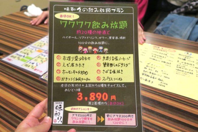 札幌・すすきの「旬菜鮮魚 味和久(みわく)」ではワクワク飲み放題というものやっている。