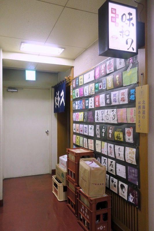 都ビル4階の最も奥に札幌・すすきの「旬菜鮮魚 味和久(みわく)」がありました。