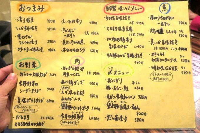 札幌・すすきの「旬菜鮮魚 味和久(みわく)」のフードメニュー。