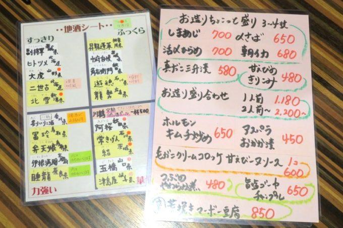 札幌・すすきの「旬菜鮮魚 味和久(みわく)」のこの日のおすすめメニューと、日本酒メニュー。