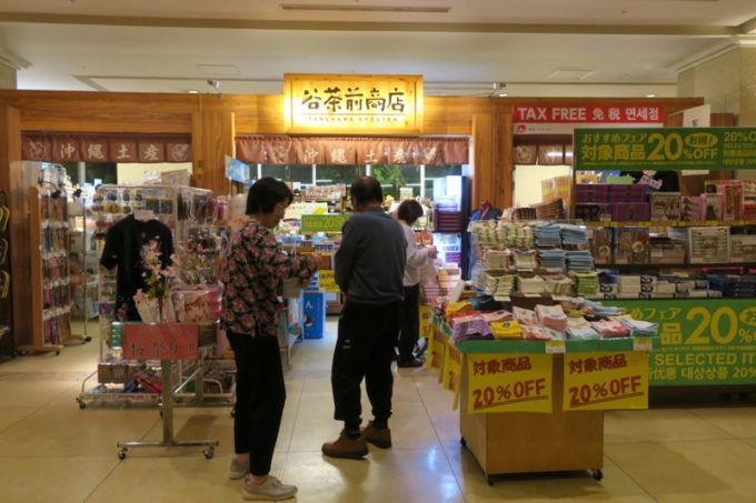 「リザンシーパークホテル谷茶ベイ」の売店(その4)