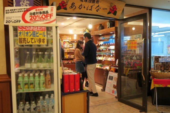 「リザンシーパークホテル谷茶ベイ」の売店(その5)