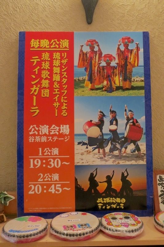 「リザンシーパークホテル谷茶ベイ」のスタッフによる、琉球舞踊やエイサー公演。
