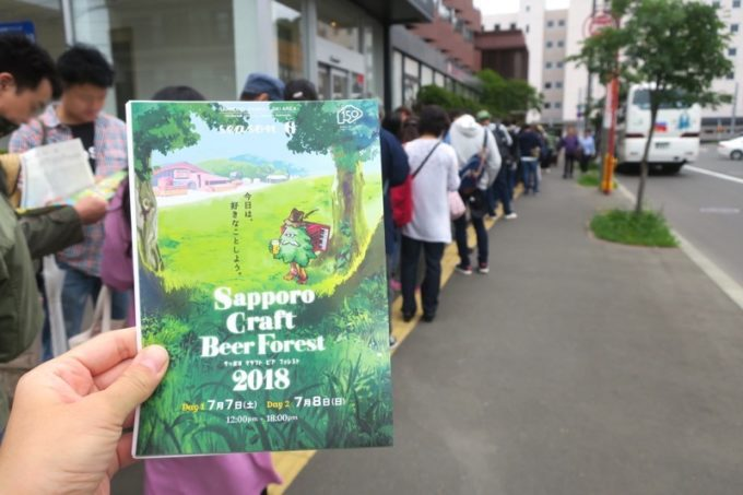 「SAPPORO CRAFT BEER FOREST 2018」へ向かう無料直行バスの行列に並びながら、パンフレットを見る。