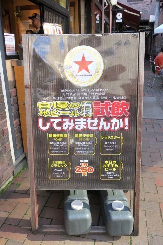 サッポロファクトリー内「札幌開拓使麦酒・賣捌所」の有料試飲、するする〜!