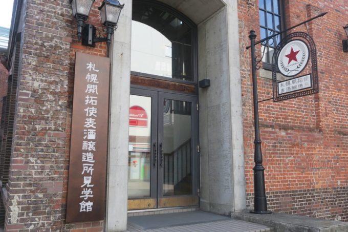サッポロファクトリー内「札幌開拓使麦酒醸造所・見学館」入り口。