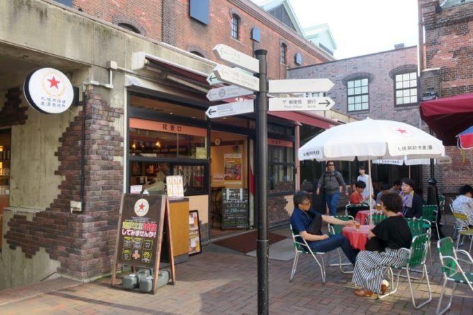 サッポロファクトリー内「札幌開拓使麦酒・賣捌所」の外観。