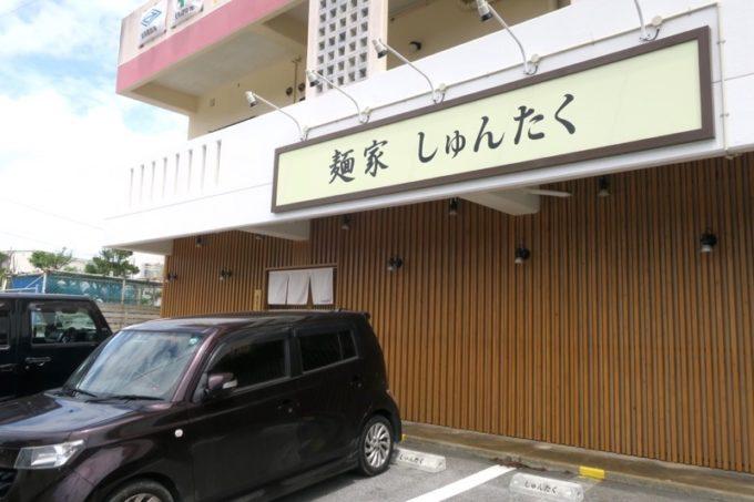 沖縄市「麺家しゅんたく」の外観。