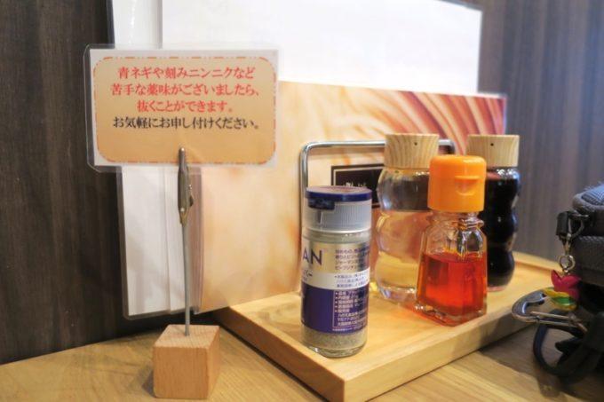 沖縄市「麺家しゅんたく」の卓上調味料。