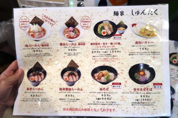 沖縄市「麺家しゅんたく」のメニュー(2021年2月)