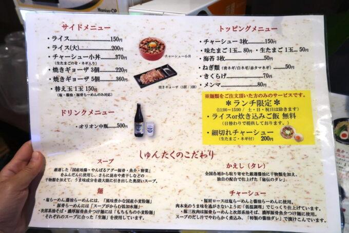 沖縄市「麺家しゅんたく」のサイドメニュー類のメニュー表(2021年2月)
