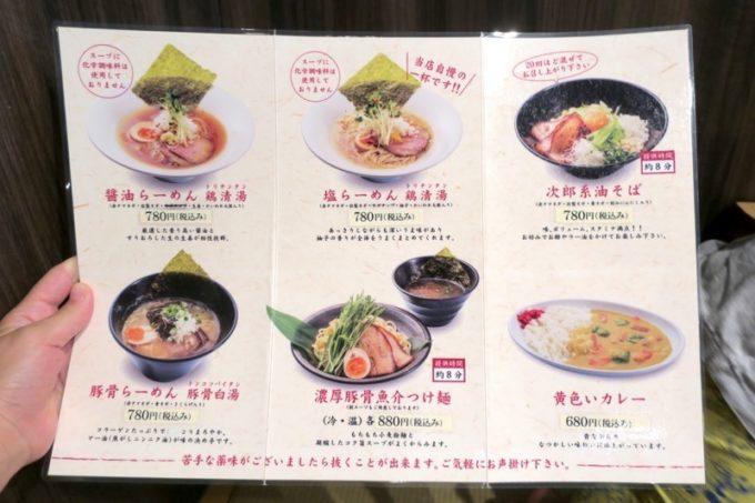沖縄市「麺家しゅんたく」のラーメンメニュー。