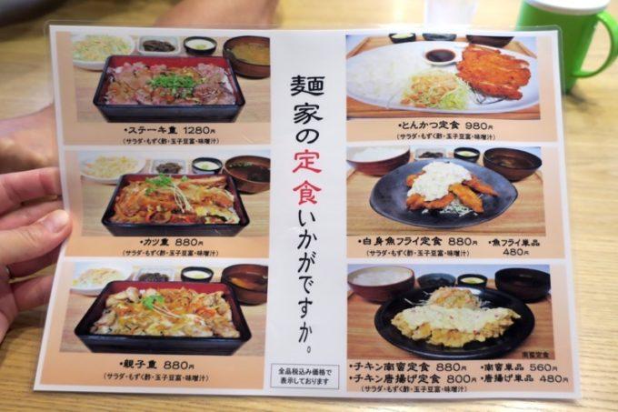 沖縄市「麺家しゅんたく」の定食メニュー。