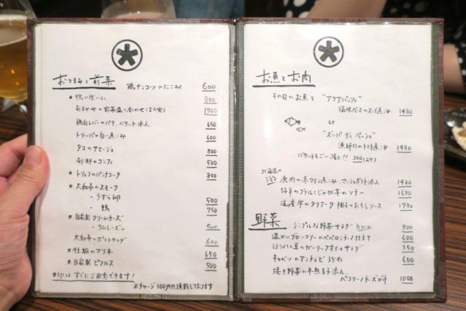 札幌・すすきの「オステリア大和亭」のフードメニュー。