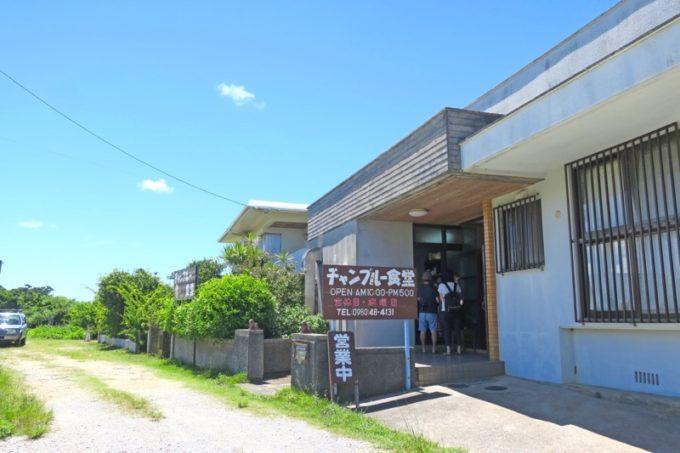 沖縄本島北部・本部町にある「チャンプルー食堂」へ行ってきた。