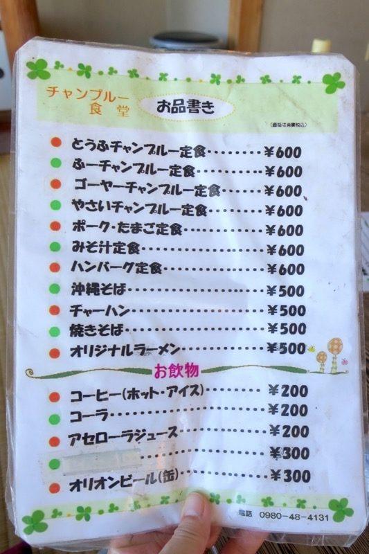 沖縄本島北部・本部町「チャンプルー食堂」のメニュー表。