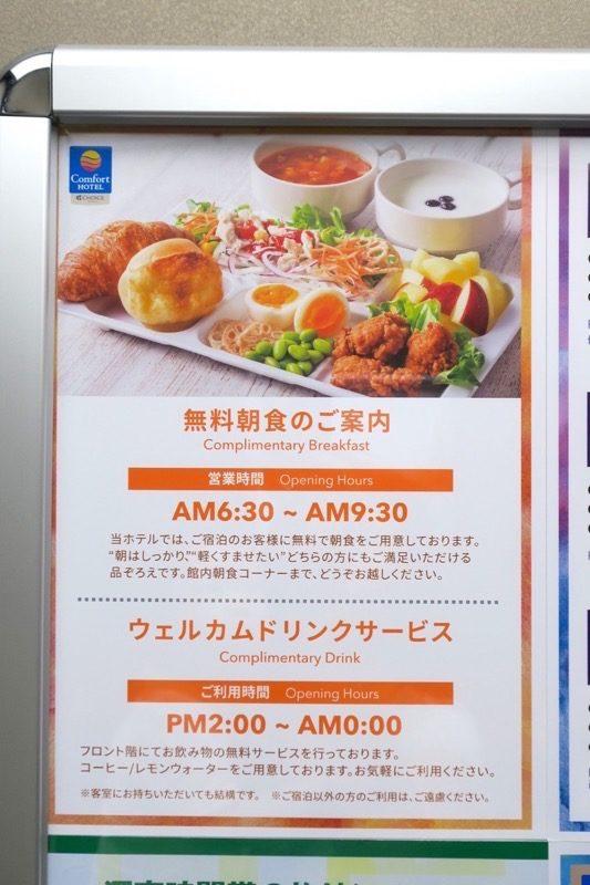 「コンフォートホテル札幌すすきの」では毎朝6時半〜9時半まで無料朝食を提供している。