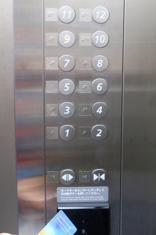 「コンフォートホテル札幌すすきの」のエレベーターはカードキーをかざさないとボタンが押せない。