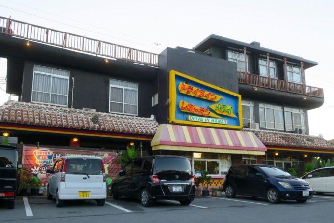 沖縄本島北部・本部町にある「ドライブインレストランハワイ」の外観。