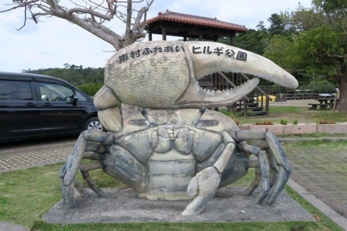 東村「慶佐次湾のヒルギ林」東村ふれあいヒルギ広場のシオマネキ像。