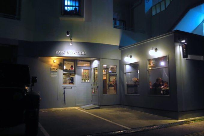 宜野湾にあるビルトロ「加藤食堂」の外観。