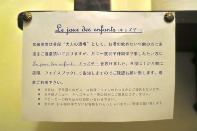 宜野湾「加藤食堂」では月に1〜2度、キッズデーを設けている。