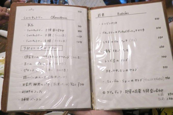 宜野湾「加藤食堂」のフードメニュー。