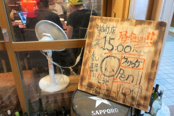 那覇・栄町「野菜の酒場 クサワケ」は15時オープンなので昼飲みができる。
