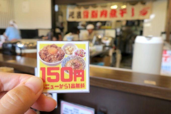 宜野湾「ラブメン本店」のガチャガチャで出てきた150円券を使ってみる。