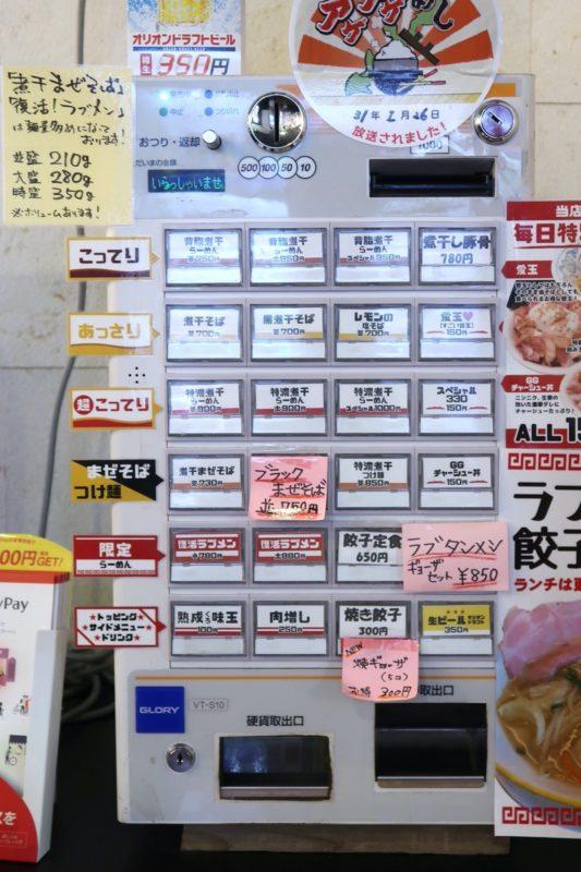 宜野湾「ラブメン本店」のメニューと券売機(2020年5月)
